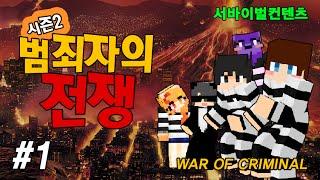 """getlinkyoutube.com-[마일드]마인크래프트 돌아온 감옥을 탈출하라! """"범죄자의 전쟁 시즌2"""" # 1편 탈옥컨텐츠 / 마인크래프트 - Minecraft"""