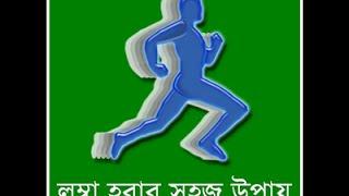 getlinkyoutube.com-উচ্চতা না বাড়ার কারন ও লম্বা হওয়ার উপায়//Bangla health tips//Bangla beauty tips