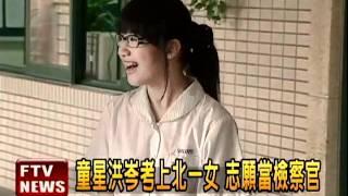 getlinkyoutube.com-昔日童星洪岑 考上北一女-民視新聞