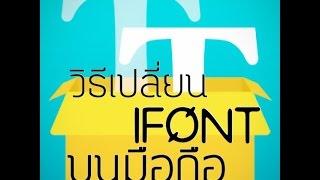 getlinkyoutube.com-วิธีเปลี่ยน Font ใน มือถือนะครัชชช