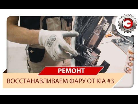 Восстановление, ремонт фары от КИА. Часть 3