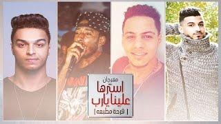 getlinkyoutube.com-مهرجان استرها علينا يارب    فرحة مطبعه - ميشو جمال و كاتي و مصطفي حتحوت