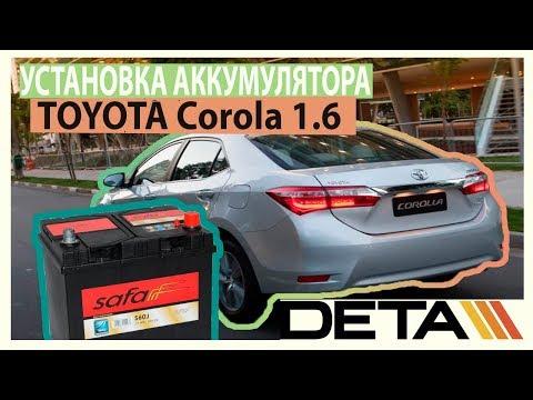 Toyota Corola. Аккумулятор на автомобиль Toyota Corola 1.6 бензин. Замена и установка.