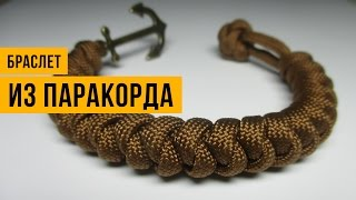 getlinkyoutube.com-Браслет из паракорда / Paracord Armband.
