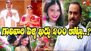 getlinkyoutube.com-Gali Janardhan Reddy Daughter Costliest Wedding Invitation