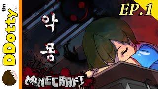 getlinkyoutube.com-나홀로 학교에!! [악몽: 공포 탈출맵 #1편] - Nightmare - 마인크래프트 Minecraft [도티]