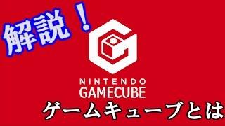getlinkyoutube.com-【ゆっくり解説】ゲームキューブ とは