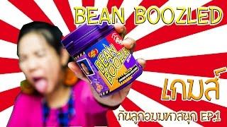 getlinkyoutube.com-รีวิว เกมส์ลูกอมมหาสนุก Jelly Belly รุ่น Bean Boozled แบบกระปุก Ep.1