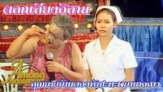 getlinkyoutube.com-ตลกเสียงอิสาน ตอน คุณยายบ้านตองห้าปะทะพยาบาลสาว
