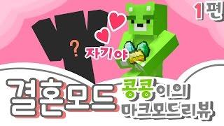getlinkyoutube.com-[콩콩] 마인크래프트 결혼모드! 게임에서라도 했으니 다행이야... #1 Minecraft