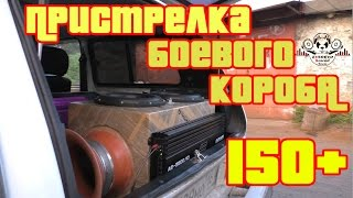 getlinkyoutube.com-Пристрелка боевого короба 150+ Deaf Bonce DB-312D1 - 2 шт + Audio Extreme AE-5500.1D