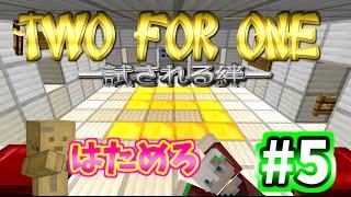 getlinkyoutube.com-【マイクラ協力ゲーム】この2人にまだ絆はあるのか!?~Part5~【241-試される絆-】