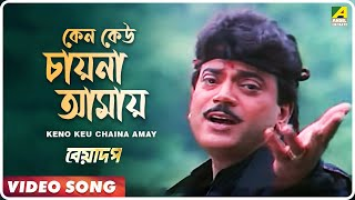 Keno Keu Chaina Amay | Beadap | Bengali Movie Song | Kumar Sanu