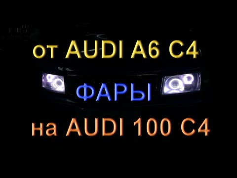 Кратко о разборке фары Audi A6 C4 и установке на Audi 100 C4