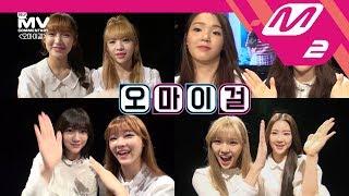 getlinkyoutube.com-[MV Commentary] OH MY GIRL(오마이걸) - LIAR LIAR 뮤비코멘터리