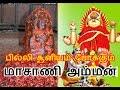 மிளகாய் அரைத்து பூசினால்... நீதி வழங்கும் மாசாணியம்மன் masani amman