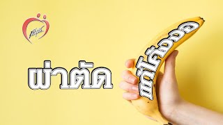 getlinkyoutube.com-ชูรักชูรส 15 ก.ย.54_3/3