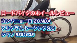 getlinkyoutube.com-ロードバイクのホイールの違い【RS81C35 ZONDA  レーシング5LG】