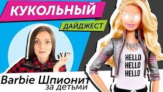 getlinkyoutube.com-Кукольный Дайджест #3: Barbie шпионит за детьми, Monster High, EAH, Bratz, Disney, Integrity Toys