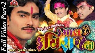 getlinkyoutube.com-Jignesh Kaviraj | Kamal Chhe Kaviraj Ni | Gujarati Live Program