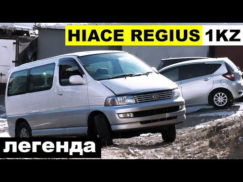 ПЛЮШЕВЫЙ БАСИК - Toyota Hiace Regius KCH46 на 1KZ-TE ЛЕГЕНДА!