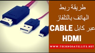 getlinkyoutube.com-طريقة ربط الهاتف بالتلفاز عبر كابل Micro USB TO HDMI ADAPTER