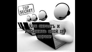 Как скрыть свой ip адрес