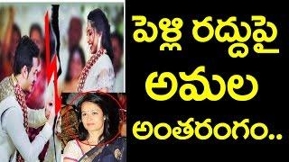 Amala Reaction On Akhil   Akhil Wedding Cancelled   Akkineni Amala On Marriage   Nagarjuna  Taja30