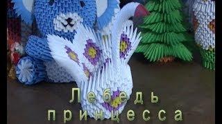 getlinkyoutube.com-Модульное оригами. Лебедь принцесса.(3D origami)