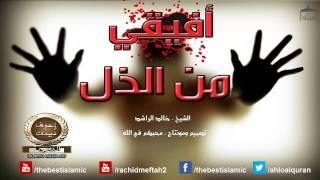 getlinkyoutube.com-اصدار مؤثر خالد الراشد 2015 | مقطع لايقاظ الامة من غفلتها وانتشالها من ذلها | مؤثر
