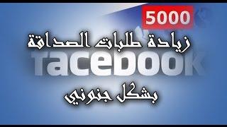 getlinkyoutube.com-طريقة زيادة عدد طلبات الصداقة على الفيسبوك 100% بشكل جنوني