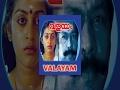 Valayam | Full Malayalam Movie | Manoj K. Jayan, Murali, Parvathi