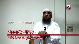 getlinkyoutube.com-236 Jumar Khutba Islami Vatritto by Shaikh Amanullah Madani
