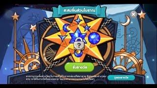 getlinkyoutube.com-CookieRun [Trick] Hunting Mystery Box EP.4 : รวมเทคนิคเก็บกล่องบินแบบไวๆ [เมืองเวทมนตร์] | xBiGx