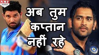 getlinkyoutube.com-Yuvraj Singh ने Dhoni से कहा कि अब तुम Captain नहीं रहे तो क्या...?