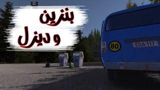 getlinkyoutube.com-سيارة الصيف المهندس الايطالي - نجيب بنزين و ديزل #8 My Summer Car