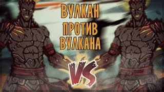 getlinkyoutube.com-Shadow Fight 2 - Вулкан против Вулкана - Volcano vs Volcano!