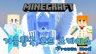 getlinkyoutube.com-같이눈사람만들래? 겨울왕국모드 쇼케이스~마인크래프트 [KD키드]Minecraft Frozen mod showcase
