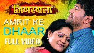 Amrit Ke Dhaar [ New Bhojpuri Video Song 2015 ] Feat.Nirahua & Aamrapali - Jigarwala
