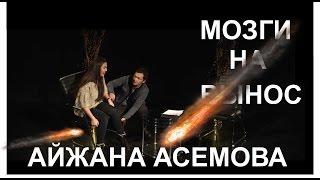 getlinkyoutube.com-Мозги на вынос # 11. Айжана Асемова