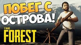 getlinkyoutube.com-The Forest - Уплыли с Острова! Жесть!
