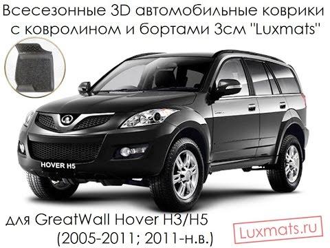 Автомобильные 3D коврики в салон GreatWall Hover H3, H5 (ГрейтВол Хувер H3, H5) 2005-н.в. Luxmats.ru