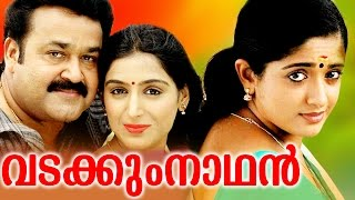 getlinkyoutube.com-Mohanlal Movie | VADAKKUM NADHAN | Kavya Madhavan & Padmapriya | Family Entertainer Movie