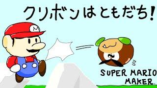 getlinkyoutube.com-【スーパーマリオメーカー】ヒゲのしかばねを越えていくヒゲ stage8【秋雨秋風】
