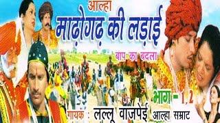माधोगढ़ की लड़ाई || Madhogad Ki Ladai ||  Lallu Vajpai ॥ आल्हा rathor cassette new