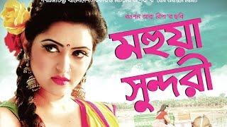 getlinkyoutube.com-MOHUA SUNDORI Bangla FULL MOVIE WITH SUBTITLE 2ND PART