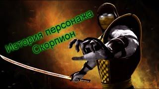 getlinkyoutube.com-История персонажа Mortal Kombat - Скорпион