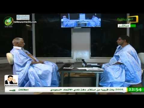 برنامج ( الصفحة الاخيرة) مع المهندس والوزير والسفير والنائب محمد المختار ولد الزامل