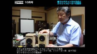 getlinkyoutube.com-Stereo10月号 使い方を知る~オーディオの新常識 ●福田雅光