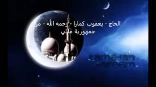 kole yacouba camara 109  الحاج   يعقوب كمارا   رحمه الله   من جمهورية مالي width=